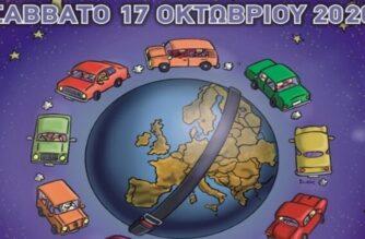 H 14η Ευρωπαϊκή Νύχτα Χωρίς Ατυχήματα αύριο Σάββατο και στην Ορεστιάδα