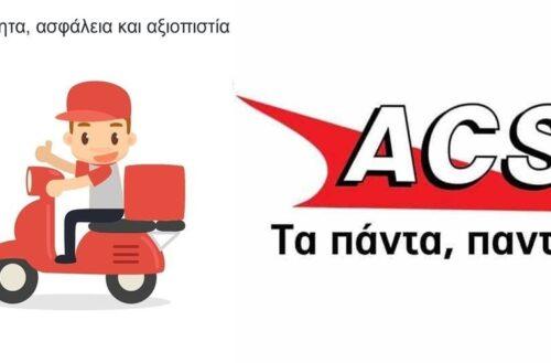 Προσλήψεις: Η κορυφαία εταιρεία ταχυμεταφορών ACS ζητάει διανομείς για το κατάστημα Διδυμοτείχου