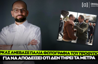 Συριζάρρωστοι: Ο βουλευτής Μπάρκας με παλαιότερη φωτογραφία, κατηγορεί τον Πρωθυπουργό ότι δεν τήρησε στον Έβρο μέτρα κατά του κορονοϊού!!!