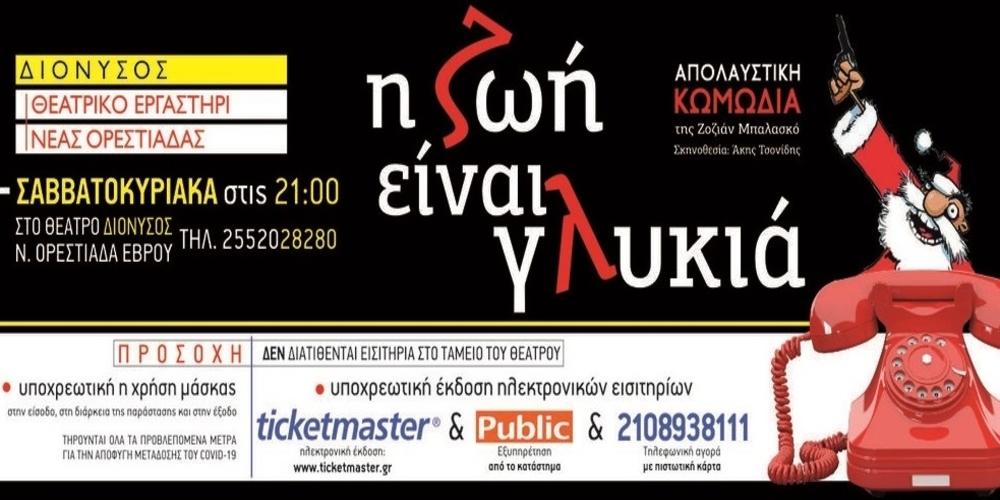 Ορεστιάδα: Ανοίγει και πάλι για το κοινό το Θέατρο ΔΙΟΝΥΣΟΣ με νέες παραστάσεις
