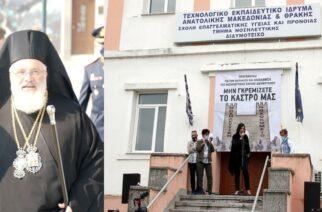 Μητροπολίτης Δαμασκηνός σε Πρύτανη ΔΠΘ: Διαμαρτύρομαι για την εσπευσμένη μεταφορά της Νοσηλευτικής στην Αλεξανδρούπολη