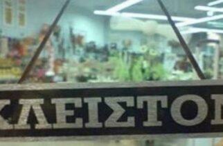 Εμπορικός Σύλλογος: Δεν θα ανοίξουν τελικά Κυριακή τα καταστήματα, λόγω κορονοϊού, ούτε στην Αλεξανδρούπολη