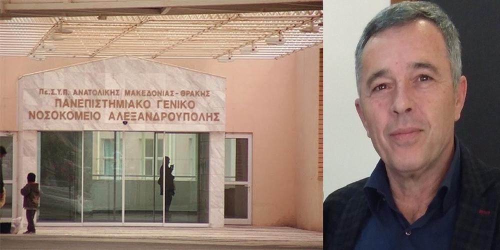 Ευχαριστήριο για τις εταιρείες που στηρίζουν το Π.Γ.Νοσοκομείο Αλεξανδρούπολης, από τον Διοικητή Β.Ρούφο