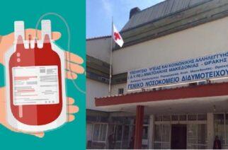 Νοσοκομείο Διδυμοτείχου: Εκπέμπει SOS λόγω έλλειψης αίματος – Έκκληση σε όσους μπορούν να βοηθήσουν