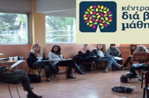 Δήμος Σουφλίου: Πρόσκληση για εγγραφές στα τμήματα δια βίου μάθησης