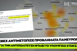 """Φοβεροί Συριζαίοι: Η Webex """"έπεσε"""" και σε πολλές ευρωπαϊκές χώρες, αυτοί ζητούν παραιτήσεις υπουργών"""
