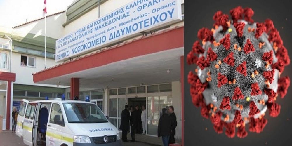 Διδυμότειχο: Τέσσερα θετικά κρούσματα κορονοϊού νοσηλεύονται στο Νοσοκομείο – Άλλα τρία είναι υπό διερεύνηση