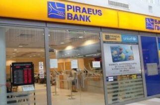 Τράπεζα Πειραιώς: Κλείνει το υποκατάστημα στα Δίκαια, αλλά υπάρχει στο γειτονικό… Σβίλενγκραντ της Βουλγαρίας!!!