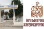 Αλεξανδρούπολη: Νεκρός από κορονοϊό στο Π.Γ.Νοσοκομείο όπου μεταφέρθηκε, ηλικιωμένος τρόφιμος του Ιωακείμειου Γηροκομείου