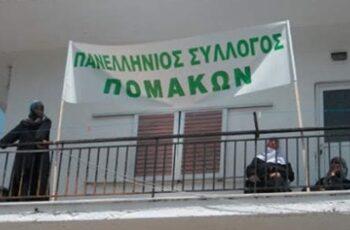 """Πομάκοι προς Διακομματική Θράκης: """"Μην προσποιήστε ότι δεν μας βλέπετε"""""""