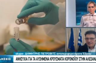 """Πέτροβιτς: """"Δεν γίνονται τεστ ανίχνευσης κορονοϊού σε μετανάστες και Συνοριοφύλακες"""" – Ο Αντιπεριφερειάρχης Έβρου τι κάνει;"""