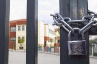Κλείνουν και τα Δημοτικά σχολεία σε όλη την Ελλάδα, από την Δευτέρα
