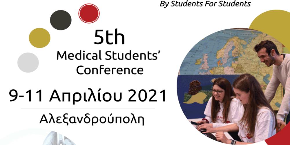 Το 5ο Medical Students' Conference θα διεξαχθεί και το 2021 στην Αλεξανδρούπολη