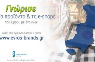 """Τοψίδης: Είναι 9 χρόνια Πρόεδρος του Επιμελητηρίου, έφτιαξε μια """"φτωχή"""" ιστοσελίδα προβολής τοπικών προϊόντων"""