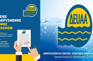 ΔΕΥΑ Αλεξανδρούπολης: Υπηρεσίες απομακρυσμένης πληρωμής λογαριασμών στην διάθεση των πολιτών