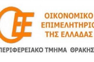 Οικονομικό Επιμελητήριο Θράκης: Διοργανώνει επιμορφωτικό σεμινάριο για το πρόγραμμα ενίσχυσης επιχειρήσεων ΑΜ-Θ