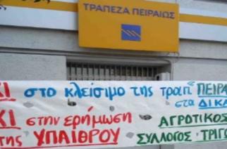 Απειλές μηνύσεων και κατέβασμα πανό απ΄την Τράπεζα Πειραιώς Δικαίων καταγγέλει ο Αγροτικός Σύλλογος Τριγώνου