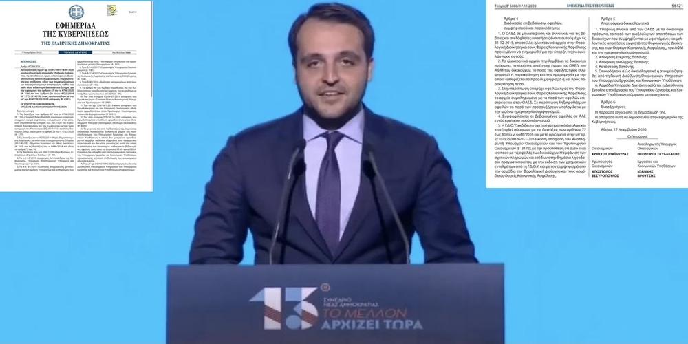 Δερμεντζόπουλος: ΝΕΑ ΚΥΑ για την επιδότηση του κόστους εργασίας 12% του ΟΑΕΔ
