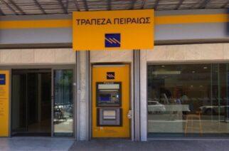 Σύλλογος Εργαζομένων Τράπεζας Πειραιώς: Να μπει επιτέλους τέλος στο σκηνοθετημένο αδιέξοδο