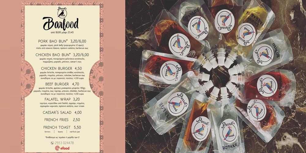 Με Delivery σπίτι σας και Take away, οι μοναδικές γεύσεις του barfood, καφές και αγαπημένα κοκτέιλ του Parrot's Beak