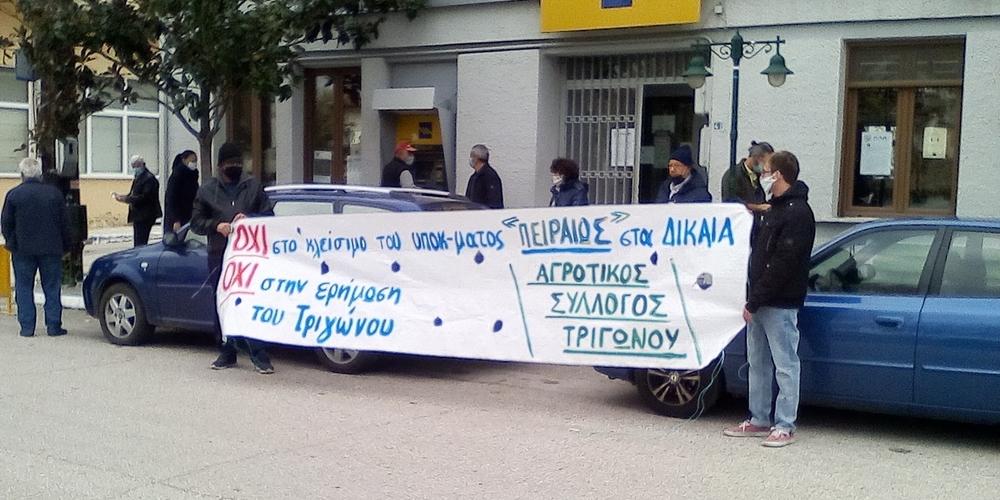 Διαμαρτυρία για το κλείσιμο της Τράπεζας Πειραιώς Δικαίων, απ' τον Αγροτικό Σύλλογο Τριγώνου (ΒΙΝΤΕΟ)