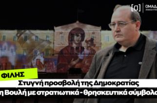 ΣΥΡΙΖΑ: Τους πείραξε η προβολή της Παναγίας και των Ενόπλων Δυνάμεων στη Βουλή