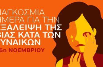 Διαδικτυακή συζήτηση με τον Πρωθυπουργό το Συμβουλευτικό Συμβουλευτικό Κέντρο Υποστήριξης Γυναικών-Θυμάτων Βίας Αλεξανδρούπολης