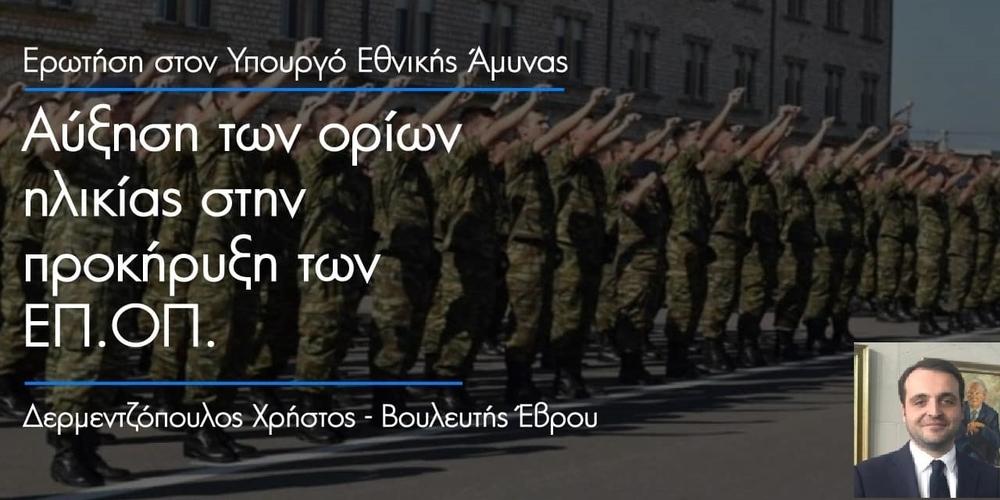 Δερμεντζόπουλος σε Παναγιωτόπουλο: Να αυξηθούν τα όρια ηλικίας στην προκήρυξη πρόσληψης ΕΠ.ΟΠ