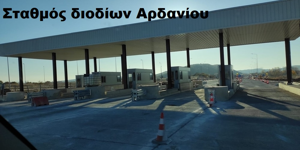 Διόδια Αρδανίου: Σχεδόν έτοιμα να μας… υποδεχτούν και η Εγνατία Οδός να εισπράξει