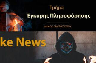 Ζητείται σοβαρότητα στο Δήμο Διδυμοτείχου. Αντί να λύσουν κανένα πρόβλημα, δημιούργησαν Τμήμα… διασταύρωσης ειδήσεων!!!