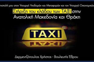 Δερμεντζόπουλος: Ζητάει την ενίσχυση του κλάδου των ΤΑΧΙ,λόγω της πανδημίας του κορονοϊού