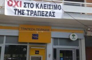 Η Τράπεζα Πειραιώς ανακεφαλαιοποιήθηκε και με χρήματα των Εβριτών, αλλά τους κλείνει υποκαταστήματα και ΑΤΜ