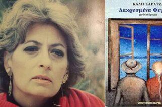 """""""Έφυγε"""" η γεννημένη στην Αλεξανδρούπολη συγγραφέας Κάλη Καρατζά"""