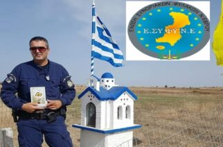 Η Ένωση Συνοριακών Φυλάκων Έβρου ευχαριστεί βιοτεχνία για χορηγία στο εκκλησάκι Παναγίας Φιδούσας