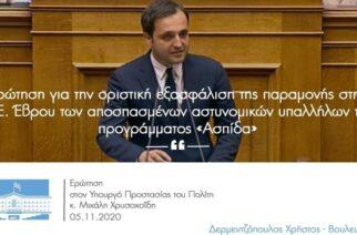 """Δερμεντζόπουλος σε Χρυσοχοίδη: Να παραμείνουν στον Έβρο οι αποσπασμένοι αστυνομικοί του προγράμματος """"Ασπίδα"""""""
