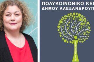 Αλεξανδρούπολη: Ψήφισαν την εκτέλεση προϋπολογισμού στο Πολυκοινωνικό Λαμπάκης, Γερακόπουλος, αλλά… κατηγορούν την Πρόεδρο