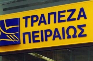 Κλείνει 20 Νοεμβρίου το κατάστημα της Τράπεζας Πειραιώς στα Δίκαια;