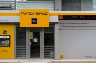 Κλείνει το υποκατάστημα Δικαίων στις 20 Νοεμβρίου, ενημερώνει επίσημα η Τράπεζα Πειραιώς