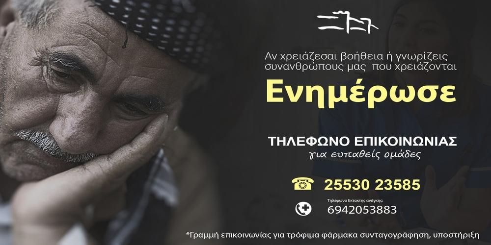 Τηλεφωνική γραμμή υποστήριξης ευπαθών ομάδων στο lockdown απ' τον δήμο Διδυμοτείχου