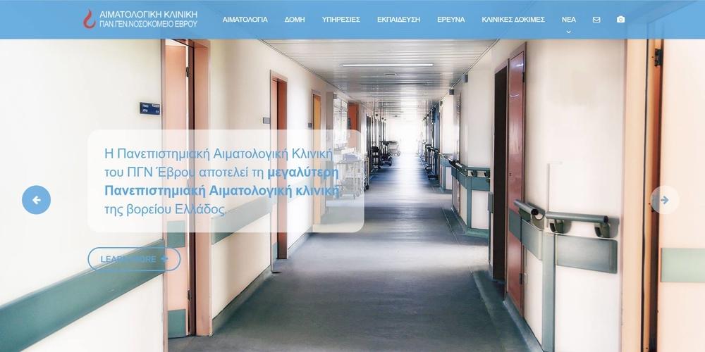 Το… ευχαριστώ της Αιματολογικής κλινικής στη διοίκηση του Π.Γ.Νοσοκομείου Αλεξανδρούπολης