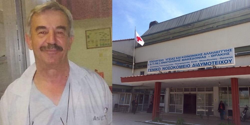 Νοσοκομείο Διδυμοτείχου: Διοίκηση και προσωπικό αποχαιρετούν τον Αμέτ Ριτβάν