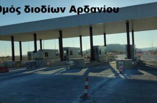 Εγνατία Οδός: Τελευταίες… πινελιές για την κατασκευή των διοδίων Αρδανίου – Παράταση των κυκλοφοριακών ρυθμίσεων