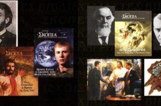 Καταγγέλει προσηλυτισμό μέσω διαδικτύου από Μαρτυρες του Ιεχωβά σε πολίτες, η Μητρόπολη Διδυμοτείχου