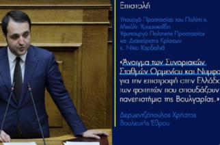Δερμεντζόπουλος σε Χρυσοχοίδη, Χαρδαλιά: Ανοίξτε Ορμένιο, Νυμφαία, για επιστροφή απ' τη Βουλγαρία των Ελλήνων φοιτητών