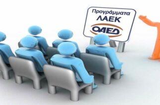 Ο. Ε. Β. Ε. Σ. Ε. : Τί θα γίνει με τα προγράμματα επαγγελματικής κατάρτισης εργαζομένων σε μικρές επιχειρήσεις