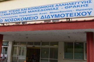 Τηλεφωνική γραμμή στήριξης για προβλήματα απ' τον εγκλεισμό λόγω κορονοϊού δημιούργησε το Νοσοκομείο Διδυμοτείχου