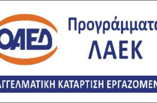 Ομοσπονδία Εμπορίου και Επιχειρηματικότητας Θράκης: Πώς θα διεξαχθούν τα προγράμματα κατάρτισης εργαζομένων