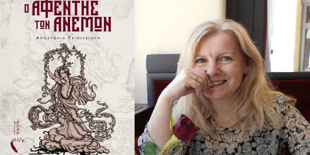 """Ο """"Αφέντης των Ανέµων"""", το νέο βιβλίο της Εβρίτισσας Αποστολίας Γκιριτζιώτη"""
