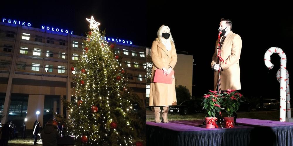 Αλεξανδρούπολη: Το Χριστουγεννιάτικο Δέντρο άναψε φέτος στο προαύλιο του Νοσοκομείου, στέλνοντας μήνυμα ελπίδας (ΒΙΝΤΕΟ+φωτό)