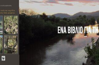 """Παρουσίαση διαδικτυακά του βιβλίου: """"Άνθρωποι, Τοπία και Καρτάλια ΣΤΟ ΔΑΣΟΣ ΤΗΣ ΔΑΔΙΑΣ"""""""